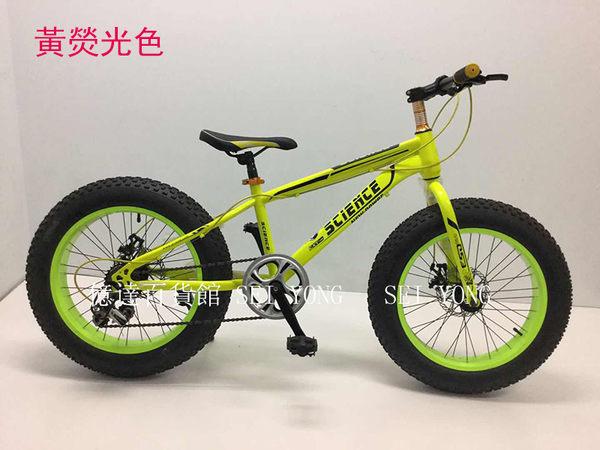 【億達百貨館】20553全新20吋變速腳踏車SHIMANO 7段變速/ 山地車/雪地車/大輪車/沙灘車/工地車特價