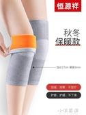 護膝蓋保護套防寒保暖女男老年人運動漆蓋『小淇嚴選』