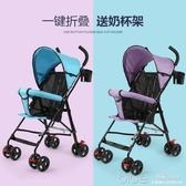 超輕便攜式嬰兒推車折疊簡易寶寶幼兒傘車夏季兒童夏天小孩手推車  深藏blue YYJ