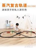 兒童玩具高鐵拖馬斯小火車套裝軌道復古蒸汽火車玩具男孩  創想數位