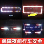 反光條貼車身反光貼警示標識夜光汽車貼紙