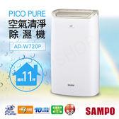 促銷【聲寶SAMPO】10.5公升PICO PURE空氣清淨除濕機 AD-W720P