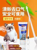 特瑞仕猫咪猫用牙刷牙膏套装猫除口臭刷牙可食用宠物清洁口腔用品