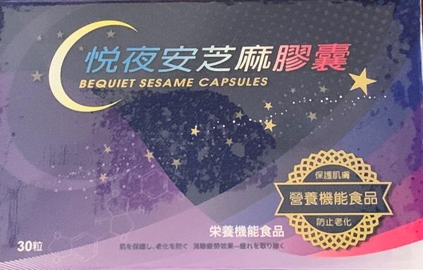 日本進口 悅安夜芝麻膠囊 30粒/盒-芝麻素含量50mg、蜂王乳180mg