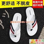 夾腳拖男 個性防滑防臭男士拖鞋夏季外穿橡膠白色ins皮人字【樂淘淘】