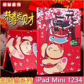 招財貓系列 iPad Mini 123 4 平板皮套 全包 mini4 保護套 防摔 超薄 支架 mini123 保護殼 mini 平板保護套