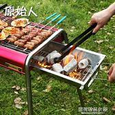 5人以上不銹鋼燒烤架戶外木炭燒烤爐子家用全套烤肉工具bbq【蘇荷精品女裝】IGO