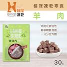 【毛麻吉寵物舖】Hyperr超躍 凍乾零食 羊肉立方 30g 羊肉/寵物零食/貓零食