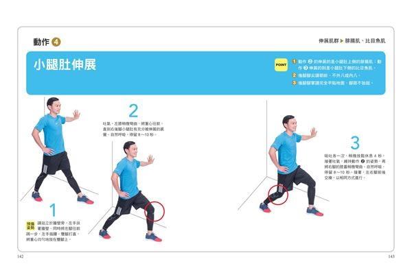 伸展,怎麼做最有效?觀念導正╳原理解說╳精準訓練,第1本跑者、健身族、運動好手專..