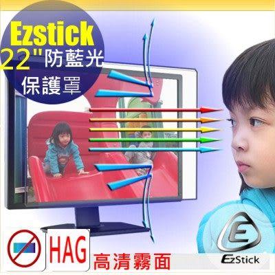 【EZstick抗藍光】22吋寬 外掛式 高清霧面 抗藍光護眼螢幕保護鏡 保護罩 尺吋 : 505*325mm