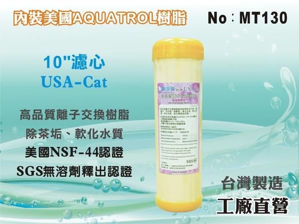 【水築館淨水】10吋無溶劑濾心 USA-Cat美國Aquatrol離子交換樹脂 NSF&SGS淨水器 軟水(MT130)