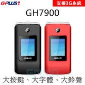 全配 G-Plus GH7900 外2.8吋 內1.77吋 雙螢幕 大字體 大鈴聲 30萬畫素相機 直立座充 3G 長輩 公務 折疊機