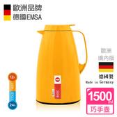 【德國EMSA】頂級真空保溫壺 巧手壺系列BASIC 1.5L甜蜜橘