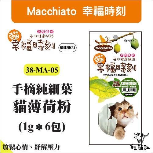 :貓點點寵舖:Macchiato〔幸福時刻,38-MA-05,特級貓薄荷粉,6包入〕80元