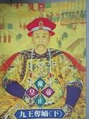 【書寶二手書T2/一般小說_CGF】雍正皇帝-九王奪嫡(下)_二月河