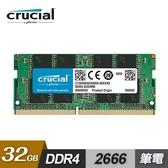 【Micron 美光】Crucial DDR4 2666 32GB 筆記型記憶體