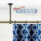【托架】窗簾桿 20cm加長版 天花板托...