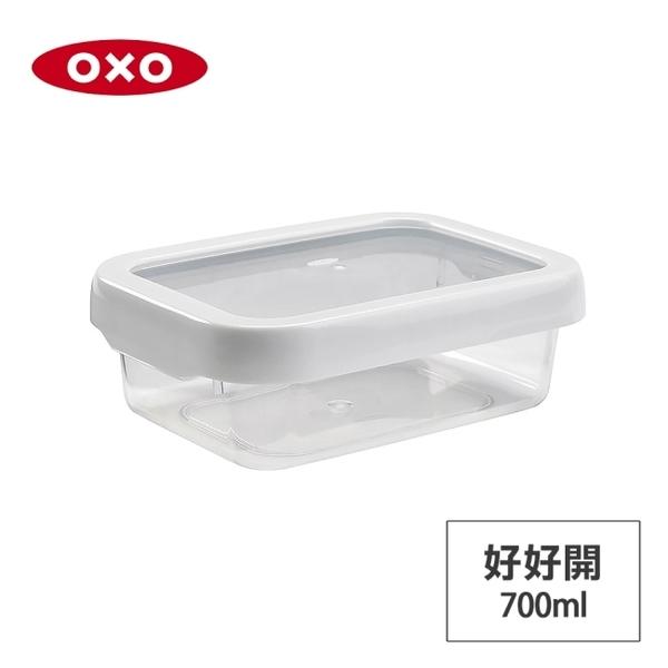 美國OXO 好好開密封保鮮盒-0.7L 01022PP07