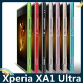 SONY Xperia XA1 Ultra G3226 雙色金屬邊框 航空鋁合金 撞色螺絲款 超薄簡約 保護套 手機套 手機殼