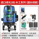水平儀 綠光2線LD藍光鐳射紅外線高精度自動打線平水儀 【618特惠】