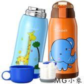 兒童水壺-兒童保溫杯帶吸管兩用防摔 MG小象