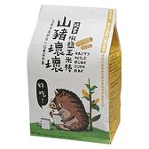 花蓮山豬壞壞椒鹽玉米棒x6入組_BEYOND CAFÉ/SELECT