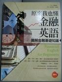 【書寶二手書T1/語言學習_JHQ】原來我也懂金融英語:圖解金融基礎知識(32K+1MP3)(二版一刷)_
