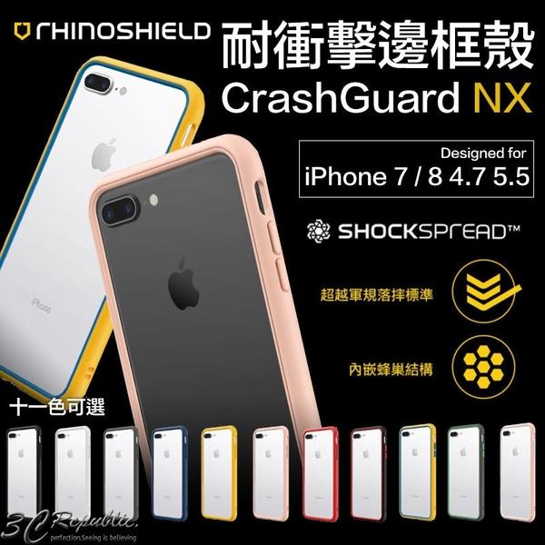 贈背貼 犀牛盾 SE2 CrashGuard NX iPhone 7 8 4.7 5.5 plus 耐衝擊 邊框 保護殼 手機殼