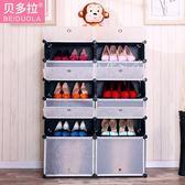 貝多拉鞋架簡易家用經濟型多層組裝儲物收納櫃簡約現代鞋架子鞋櫃 igo  全館免運