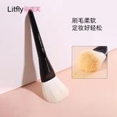 Litfly麗塔芙長柄散粉刷一支裝便攜大號超柔軟定妝蜜粉刷美妝工具