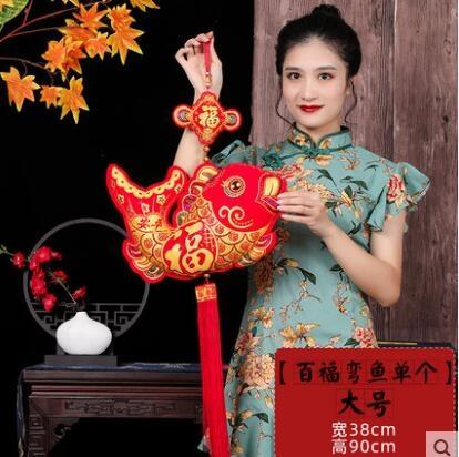 s春節過年彎魚挂件新年居家客廳裝飾佈置用品年年有餘元旦喜慶掛飾