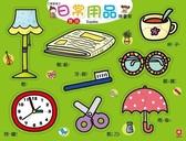 幼幼拼圖板:日常用品(革新版)