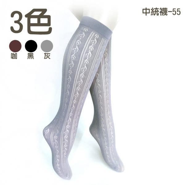 香川彈性中筒襪-55