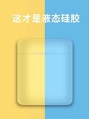 華為耳機保護殼freebuds2 pro保護殼藍芽無線耳機硅膠保護殼榮耀塞通用個性潮全包防摔 交換禮物