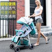 嬰兒推車傘車夏季超輕便攜摺疊可坐可躺小孩兒童寶寶手推車 igo 樂活生活館