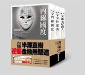 (二手書)台北金融物語三部曲套書:內線國度、金控迷霧、潘朵拉商人