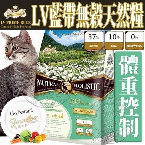 【培菓寵物48H出貨】LV藍帶》無穀濃縮海陸天然糧體重控制全貓用飼料-4lb/1.8kg