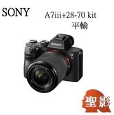 SONY A7M3+28-70MM 單鏡組 全片幅微單眼 無反 3期零利率 / 免運費 WW【平行輸入】A7III A7M3