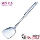 《掌廚HiCHEF》316不鏽鋼 中華鏟(鍋鏟)