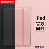 iPad Air3保護套10.2三折2018蘋果mini5平板air2軟硅膠迷你2殼pro10.5英寸 新年特惠