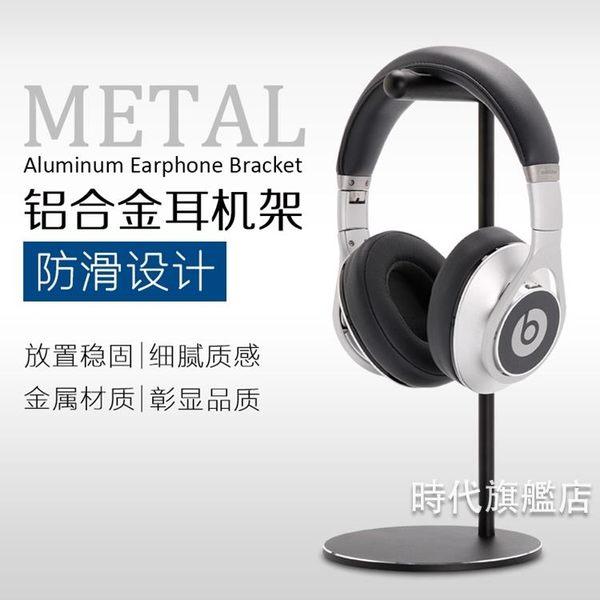(交換禮物)耳機支架鋁合金耳機支架 頭戴式通用掛架耳麥保護金屬架