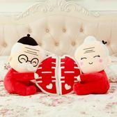 結婚禮物新婚壓床娃娃一對婚慶毛絨玩具公仔白頭偕老創意情侶抱枕艾美時尚衣櫥igo