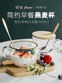 大容量玻璃牛奶杯燕麥杯子日式帶勺早餐杯耐熱沙拉碗學生辦公家用 夢想生活家