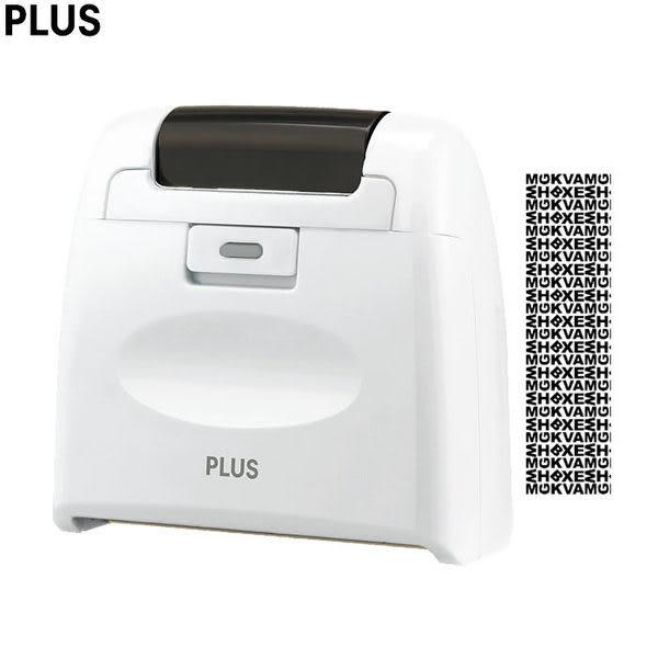 PLUS IS-510CM個人遮隱印章(滾輪式大型)