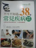 【書寶二手書T6/養生_JGH】不可不知道的38種常見疾病調養實例_國醫絕學編委會