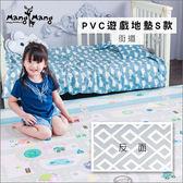 ✿蟲寶寶✿【Mang Mang 小鹿蔓蔓】地墊 雙面花色 兒童PVC遊戲地墊S款 - 街道 (170x140cm)