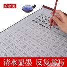 毛筆字帖水寫布套裝練毛筆字初學練字初學者入門成人神器小楷描紅專用 3C優購