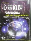 【書寶二手書T9/心理_JLG】心靈修煉-地球修道院_荷西.史帝文斯