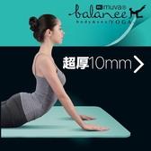 muva 環保瑜珈運動墊-深蔚藍【愛買】