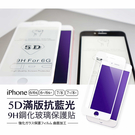 9H鋼化螢幕玻璃保護貼(iPhone-5D紫光滿版) 手機保護貼 耐刮保護貼【QQG33】玻璃保護貼